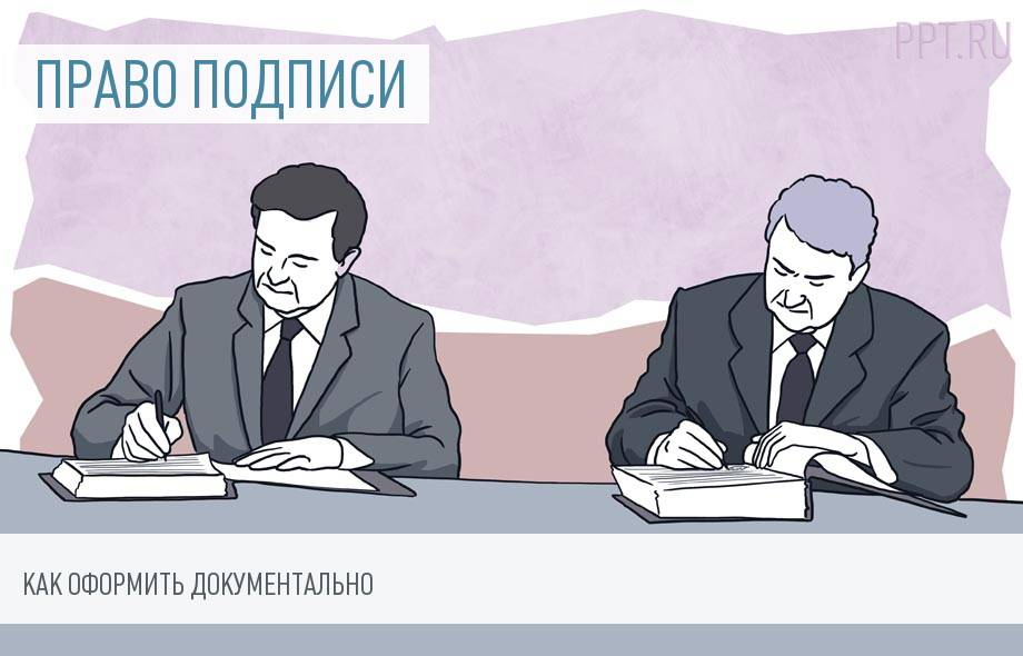 Доверенность на право подписи документов от юридического лица
