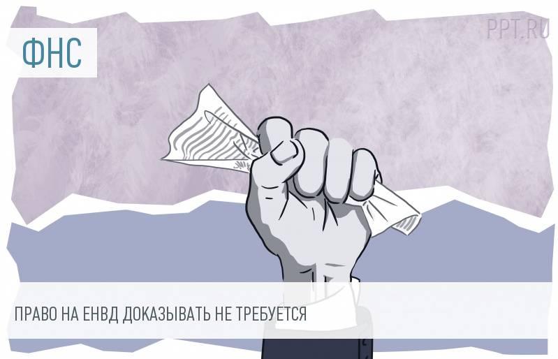 ФНС: предприниматель не должен доказывать право на применение ЕНВД