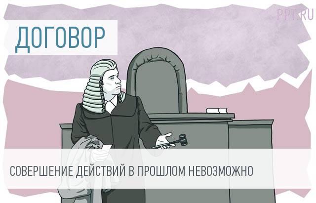 Договор из прошлого. Позиция Верховного суда