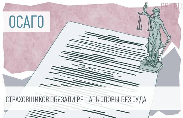 Страховщиков заставили решать споры по ОСАГО в досудебном порядке