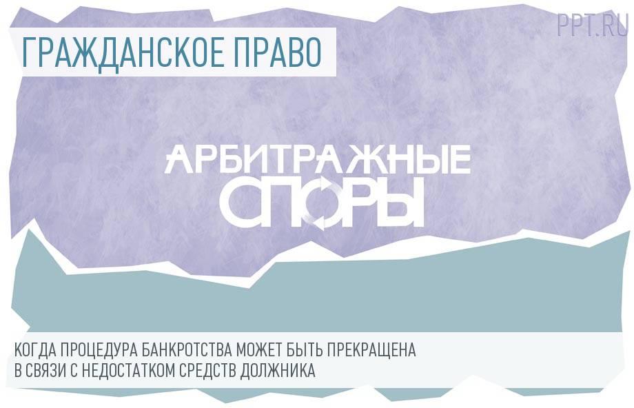 финансирование процедуры банкротства договор