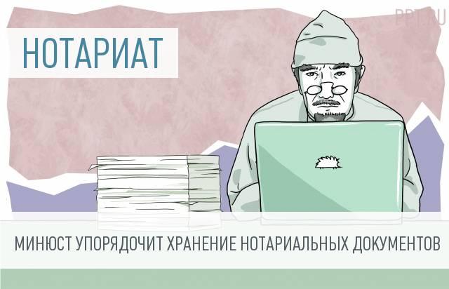 Нотариусов обяжут хранить документы по новым правилам