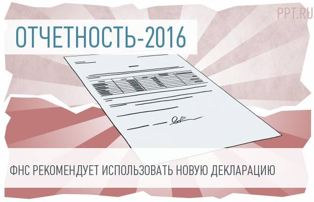 Новую декларацию по транспортному налогу можно использовать на добровольной основе