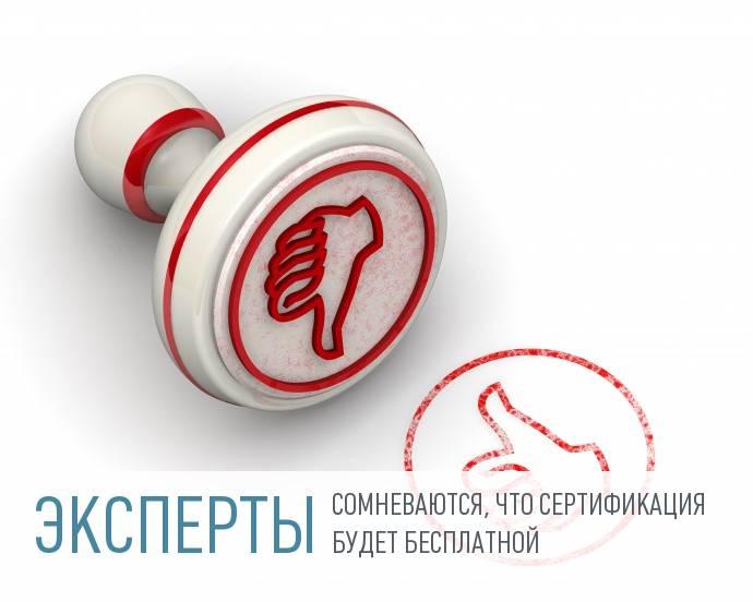 «Роскачество» займется системой добровольной сертификации