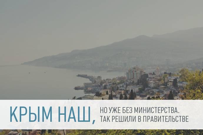 Министерство по делам Крыма упразднили