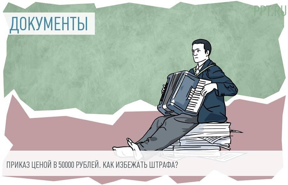 3 приказа, за отсутствие которых работодателю грозит штраф 50 тысяч рублей